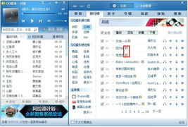.通过QQ音乐播放器,输入歌手名或歌曲名就能轻松搜索到喜欢的高...