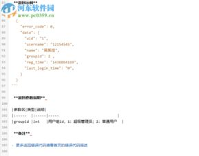 ...Doc API文档编辑工具