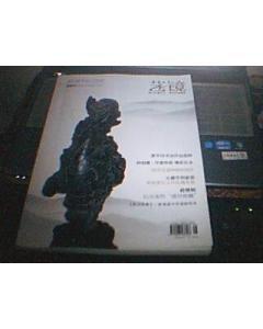 ...月 总第5期【选录贾平凹书法作品选粹 先开如此神秘的面纱 等】-艺...