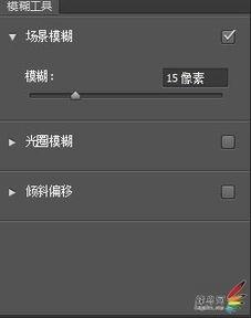 场景模糊控制面板-PhotoshopCS6新功能 制造景深的场景模糊