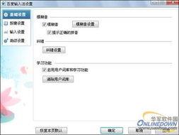 百度中文输入法图片第4张 百度输入法 欲推PC版输入法 百度输入法1....