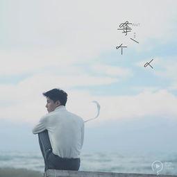 吴俊余 等一个人 将发 榜上榜献初舞台