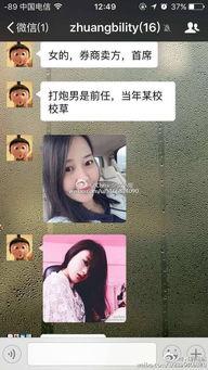 上海四季酒店陆家嘴视频事件曝光 陆家嘴女主角秦瑶是谁 陆家嘴小视...