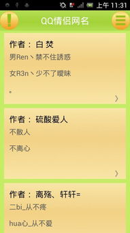 情侣网名安卓版下载安装 情侣网名1.0手机版官方下载 2345安卓网