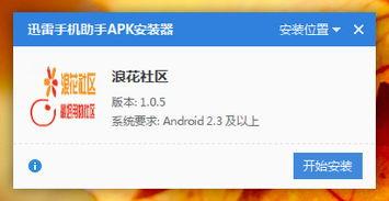 浪花社区直播app下载 浪花社区安卓版 1.0.5 极光下载站