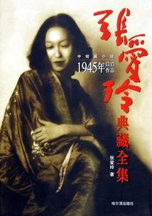 ...5年以后作品 中短篇小说 张爱玲典藏全集