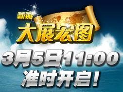 商业大亨 双线十四服3月5日火热开启