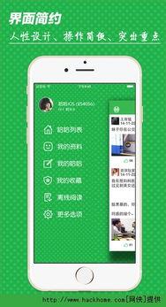 傲游哈哈app下载,傲游哈哈iOS手机版app v1.5.0 网侠手机软件站