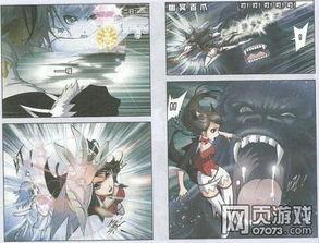 斗罗大陆漫画第26话泰坦巨猿3