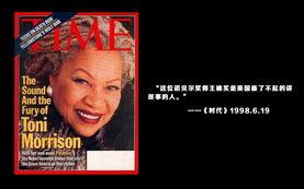 ...·莫里森,美国黑人女小说家,世界文学最重要的作家之一,以其选...