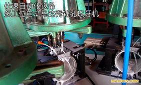 多工位马达壳自动钻孔攻丝组合机 自动化设备