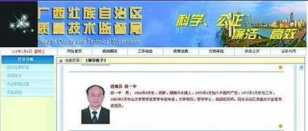 有什么黄色网站可以看人兽-...质量技术监督局网页截图 2012年1月2日前后,一组据称涉及广西壮...
