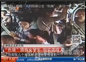 郑州公交色狼猥亵女生后装聋哑人 大妈狠扇其俩耳光