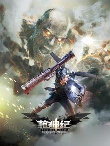 枪神纪 CG预告片首发 7月18日巨人模式登场