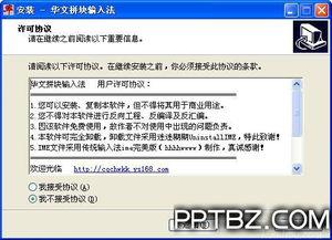 华文块块输入法下载