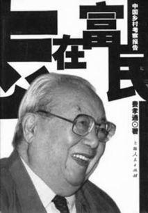 《志在富民》费孝通著 上海人民出版社出版-志在富民皓首不移