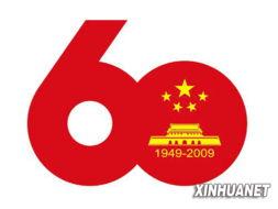首都中华人民共和国成立60周年庆祝活动标志-首都国庆60周年庆祝活...