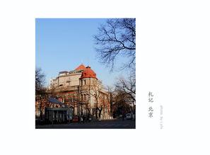 空巷听落雨-步出东交民巷,左右各一的建筑,前者是铁道博物馆,后者暂不清楚....
