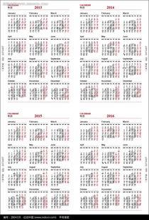 2013至2016年日历设计AI素材免费下载 编号2804335 红动网