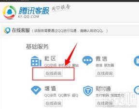 腾讯QQ在线客服转人工服务最新方法