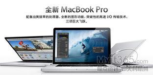 苹果MBP MC700CH小降 价格跌至8150元