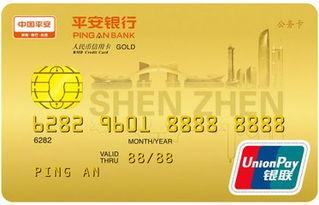 平安银行信用卡额度