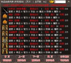 仙灵传说之灵剑封魔传 游戏说明书