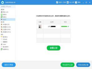 手机QQ怎么导出聊天记录,如何导出手机QQ聊天记录