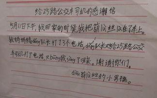 感恩信怎么写-60多个字的感谢信,一共5行,写在一张信纸上,感谢信出现了八个拼...