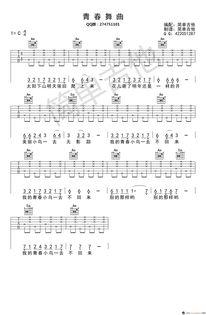 青春舞曲吉他谱 弹唱谱 指弹谱 简单初级入门练习