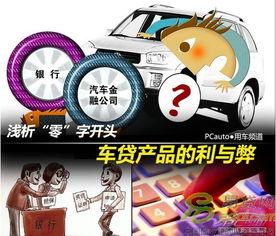 常见的汽车按揭贷款形式中哪种便捷实惠