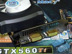 轮x俱乐部磁力1 4-输出方面,铭鑫 视界风GTX560Ti-1GBD5靓彩版搭配电了双DVI+HDMI...