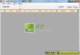 天卦时时彩是一款模拟彩票的软件工具.-绿色先锋下载2013年6月16日...