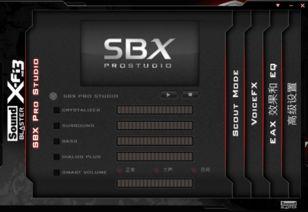 数码宝贝之无刃连接-SBX Pro Studio是一套音效增强技术.它能提高压缩音频的音频质量,...