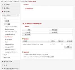 华为WLAN规划 测试工具面向渠道免费开放 无线局域网 Huawei ...