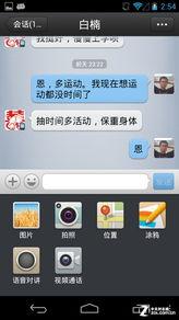 QQ怎样从手机接收电脑文件
