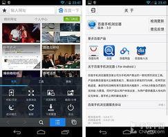 ...气太空熊 百度手机浏览器3.0详细评测 -百度浏览器总结