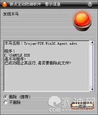 ...点主动防御软件升级后截获已知病毒-木马伪装txt文档 盗取QQ号码没...