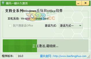windows 10 en正式企业版永久激活方法