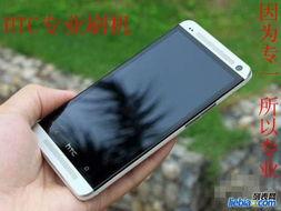 HTC手机专业刷机救砖