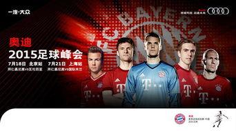 亿界之主-2015年的夏天,一汽-大众奥迪再次将德国拜仁慕尼黑俱乐部邀请到了...