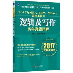 2017 逻辑及写作历年真题详解 2017年MBA.MPA.MPAcc管理类联考 ...