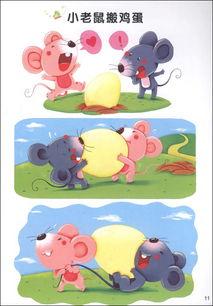 怎么画小老鼠