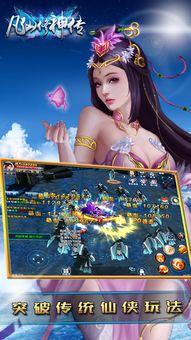 凡仙修神传手游ios下载 凡仙修神传iPhone iPad版下载 v1.1.1