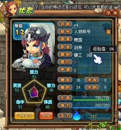 QQ三国资料站 网络游戏 腾讯游戏频道 -副职系统 镶工 基础知识