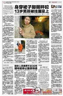中国灵异档案之重庆红衣男孩及儿童连环死亡案