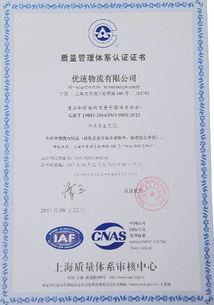 ...5质量管理体系认证