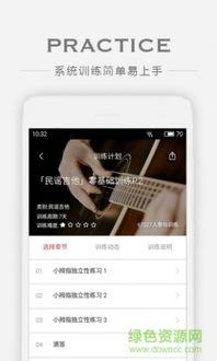 Finger吉他软件 Finger吉他软件下载v1.0 Finger吉他软件下载安装免费...