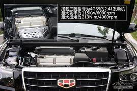 搭载三菱型号为4G69的2.4L发动机-帝豪EC825 动力与操控