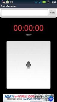 快速录音助手软件下载 快速录音助手客户端下载v1.0.3 安卓最新版 ...
